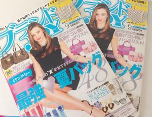 雑誌「ブランドJOY」9月号に掲載されました : ランプリール・レザー