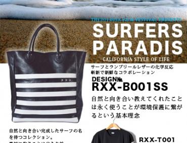 サーフデザインシリーズ『RXX(アール・ダブルエックス)』にTシャツが仲間入り : ReMPLIR LEATHER