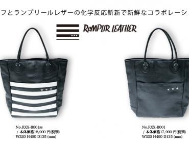 涼をよぶバッグ―夏の愉しむ― : ReMPLIR LEATHER(ランプリール・レザー)