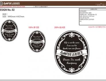 ランプレ新作の刻印のデザイン: ReMPLIR LEATHER(ランプリール・レザー)