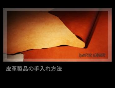 ✱ 皮革製品の手入れ方法  | ReMPLIR LEATHER | ランプリール・レザー