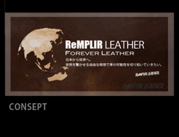 ✱ CONCEPT | ReMPLIR LEATHER | ランプリール・レザー