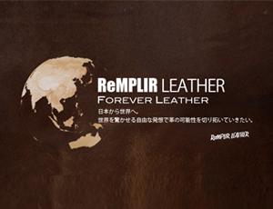 ✱ ショッピングガイド | ReMPLIR LEATHER | ランプリール・レザー